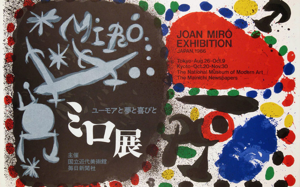 POSTER Joan Miró 'Japanese exhibitions' 1966
