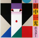 Poster Ikko Tanaka 'Nihon Buyo – The Posters of Ikko Tanaka' 2016