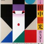 Poster Ikko Tanaka