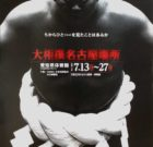 POSTERS (2) 'Grand Sumo Tournament' Nagoya, Japan 2014