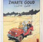 NEWSPAPER 'Tintin Land of Black Gold (after Hergé)' 1991