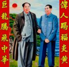 POSTER Mao Zedong and Zhou Enlai 1980s